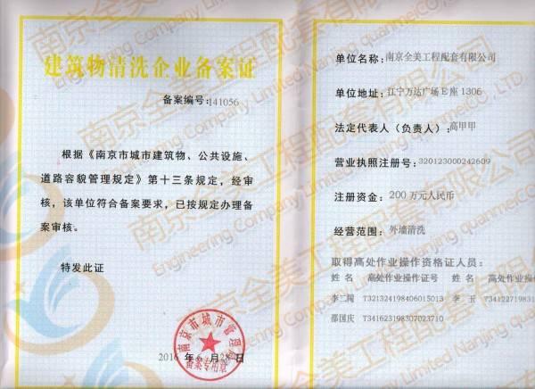 南京外墙清洗备案证